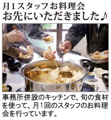 月一スタッフお料理会