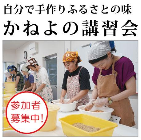 味噌造り講習会・料理教室のご案内