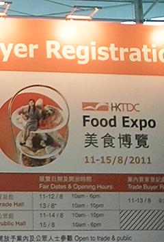 香港フード・エキスポ2011