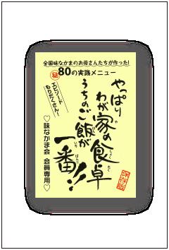 2001年に、初めて発行したエピソード集